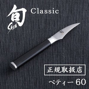 包丁 ペティナイフ 貝印 旬 Shun Classic 正規品 ペティー 60|plywood