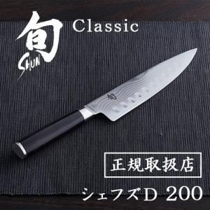 牛刀 包丁 貝印 旬 Shun Classic 正規品 シェフズD 200|plywood