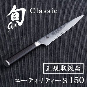 包丁 貝印 旬 Shun Classic ユーティリティーS 150 正規品|plywood