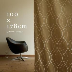 【送料無料】 クォーターリポート ドレープカーテン ブルック  [100×178cm] QUARTER REPORT Brook|plywood