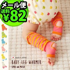 赤ちゃん 靴下 クォーターリポート ベビーレッグウォーマー トレンカタイプ メール便OK|plywood