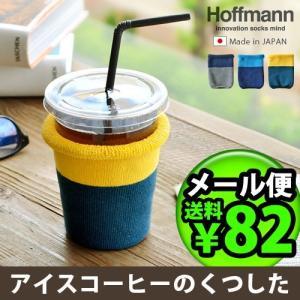 ホフマン アイスコーヒーのくつした [TKH]|plywood