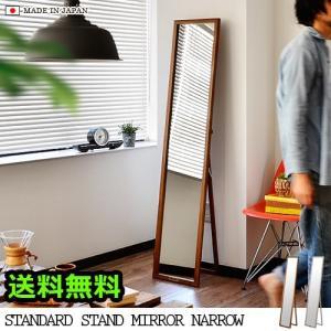 全身鏡 姿見日本製 トライベッカ スタンダード スタンドミラー ナロウ|plywood