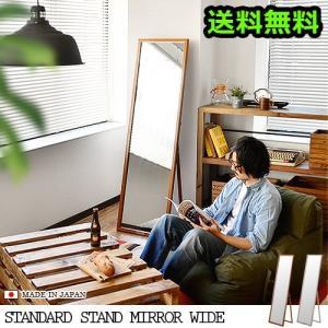 全身鏡 姿見日本製 トライベッカ スタンダード スタンドミラー ワイド|plywood