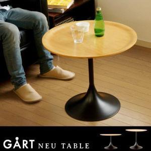 GART ローテーブル リビングテーブル NEU TABLE ノイテーブル 送料無料(沖縄・離島除く)|plywood