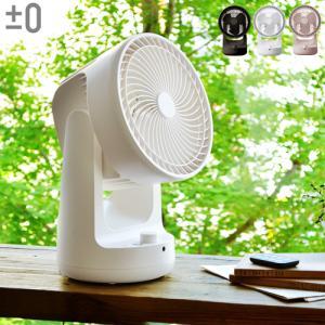サーキュレーター 扇風機 首振り ±0 DCサーキュレーター B320|plywood