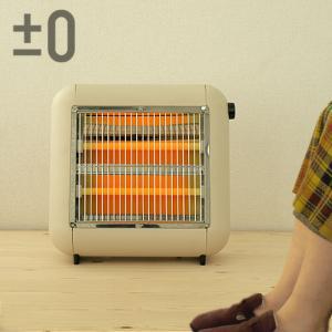 遠赤外線電気ストーブ ヒーター ±0 Infrared Electric Heater XHS-Y010 送料無料 あすつく対応 ポイント10倍