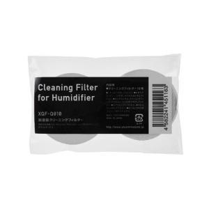 【メール便OK】 ±0 Cleaning Filter for Humidifier プラスマイナスゼロ 加湿器クリーニングフィルター 10枚入 [ XQP-Q010 ]