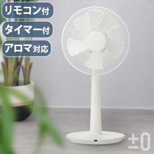 扇風機 リビング リビングファン 首振り ±0 プラスマイナスゼロ リビングファン アロマ Stand Fan Aroma XQS-Z120 送料無料 P10倍|plywood