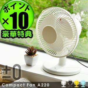 扇風機 卓上 小型 コンパクト ±0 コンパクトファン XQS-A220 P10倍 特典付き|plywood