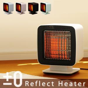 暖房器具 遠赤外線 電気ストーブ 足元 ±0 Reflect Heater XHS-Z310 プラスマイナスゼロ リフレクトヒーター 送料無料 P10倍 特典付き