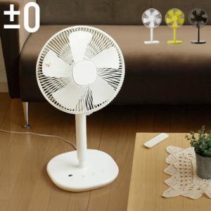 扇風機 ±0 リビングファン XQS-Z710|plywood