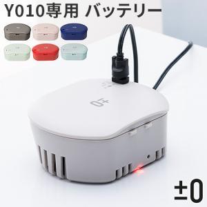 ±0 コードレスクリーナー Y010用バッテリー [ XJB-Y010 ]  送料無料 あすつく対応|plywood