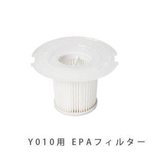 ±0 コードレスクリーナー EPAフィルター [Y010/A020/B021]|plywood