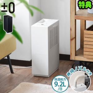 ±0 除湿機 D010 衣類乾燥 コンプレッサー式