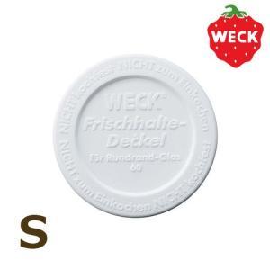 ウェック ガラスキャニスター専用 プラスチックカバー [ Sサイズ ] メール便OK|plywood