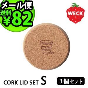 ガラスキャニスター専用 WECK CORK LID SET [Sサイズ / 3個セット] WW-S401|plywood