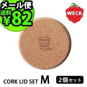 ガラスキャニスター専用 WECK CORK LID SET [Mサイズ / 2個セット] WW-S402|plywood