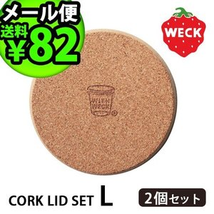 ガラスキャニスター専用 WECK CORK LID SET [Lサイズ / 2個セット] WW-S403|plywood