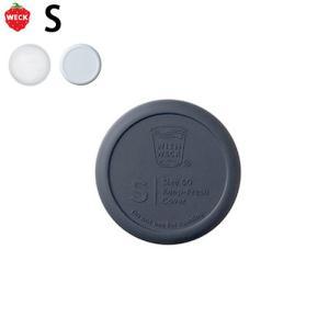 ガラスキャニスター専用 シリコンキャップ [Sサイズ] WW-020|plywood