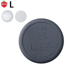 ガラスキャニスター専用 シリコンキャップ [Lサイズ] WW-022|plywood
