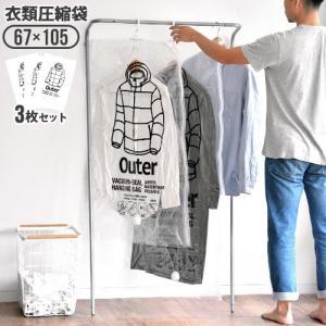 衣類圧縮袋 バキュームシール ハンギングバッグ 67×105cm 3枚セット|plywood