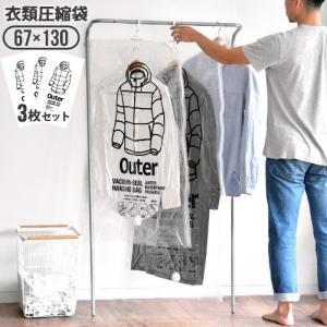 衣類圧縮袋 バキュームシール ハンギングバッグ 67×130cm 3枚セット|plywood
