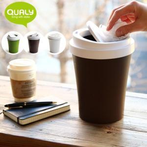 ゴミ箱 ふた付き おしゃれ クオリー ミニ コーヒービン QUALY Mini Coffee Bin あすつく対応 ポイント10倍|plywood
