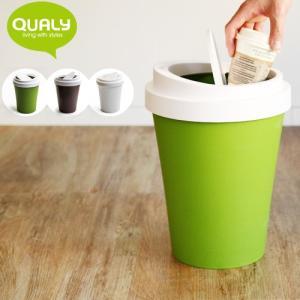 ゴミ箱 ふた付き おしゃれ クオリー コーヒービン QUALY Coffee Bin あすつく対応 ポイント10倍|plywood