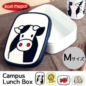 お弁当箱 Rosti mepal × Dick Bruna キャンパス ランチボックス ブルーナ 《 ミディアム/M 》 あすつく対応|plywood