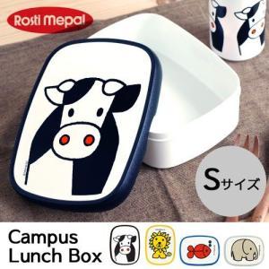 お弁当箱 Rosti mepal × Dick Bruna キャンパス ランチボックス ブルーナ 《 スモール/S 》 あすつく対応|plywood
