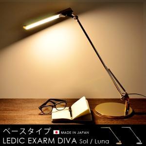 LEDデスクライト DIVA ベースタイプ LEDIC EXARM DIVA Sol/Luna 送料無料 あすつく対応|plywood