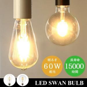 電球 led led電球 照明 スワン バルブ LED SWAN BULB [Edison SWB-E002L / Ball SWB-G200L]|plywood