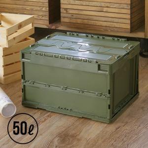 収納ボックス フタ付き 折りたたみ アーミーストレージコンテナ 50L|plywood