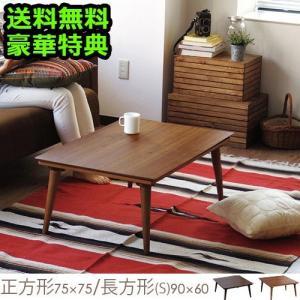 こたつ 正方形 長方形 本体 カフェ風 plywood 特典付き あすつく対応|plywood