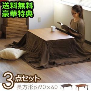 こたつ 石英管温風ヒーター plywood オリジナル 3点セット 長方形S 90×60 特典付き あすつく対応|plywood