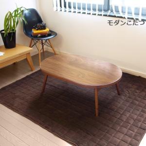 こたつテーブル Modern [オーバル100] 単品  ポイント10倍 送料無料 (沖縄・離島除く) 特典付き!|plywood