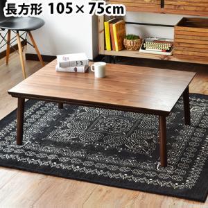 Retro cafe こたつテーブル [105×75] P10倍|plywood