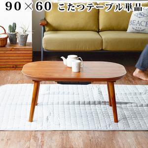 lotus こたつテーブル [90×60]|plywood