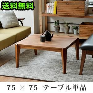 maroon こたつテーブル [75×75]|plywood