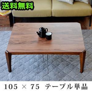 maroon こたつテーブル [105×75]|plywood
