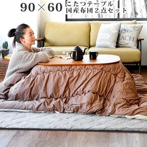 lotus こたつテーブル 国産掛布団2点セット [90×60]|plywood