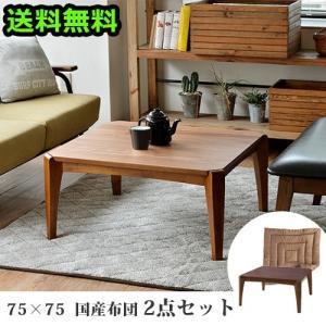 メーカー直送品 maroon こたつテーブル 国産掛布団2点セット [75×75] plywood