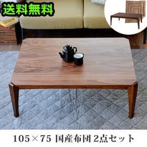 メーカー直送品 maroon こたつテーブル 国産掛布団2点セット [105×75]|plywood