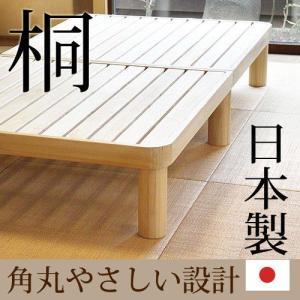 すのこベッド シングル 桐のすのこベッド NB02S-KRN 安心の2年保証 日本製 送料無料 (沖縄・離島除く)  メーカー直送品|plywood