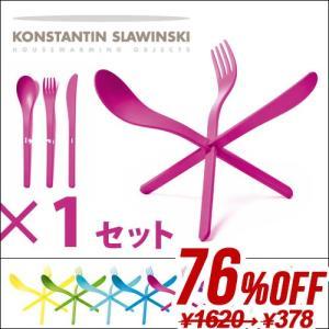 SALE 76%OFF Konstantin Slawinski JOIN Cutlery Arrangement SL25 コンスタンチン ジョイン カトラリーアレンジメント 《 1セット 》|plywood