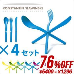 SALE 76%OFF Konstantin Slawinski JOIN Cutlery Arrangement SL25 コンスタンチン ジョイン カトラリーアレンジメント 《 4セット 》|plywood