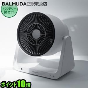 バルミューダ グリーンファン C2 サーキュレーター 扇風機 A02A-WK [Battery & ...