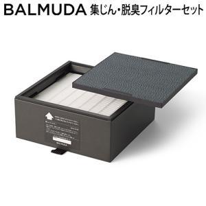 バルミューダ ザ・ピュア 集じん・脱臭フィルターセット BALMUDA The Pure A01A−...