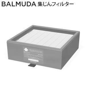 バルミューダ ザ・ピュア 集じんフィルター BALMUDA The Pure A01A−S100